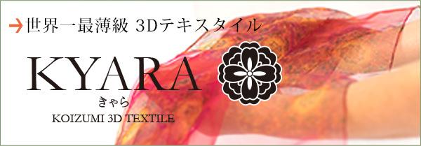 KYARAのイメージ